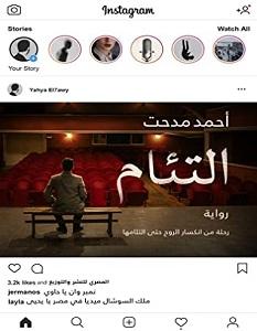 تحميل رواية التئام pdf – أحمد مدحت