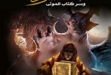 تحميل رواية الحظرد وسر كتاب الموتى pdf – محمد سامي