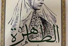 تحميل رواية الطاهرة قرة العين pdf – كلارا أ. إيدج