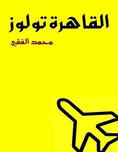 تحميل رواية القاهرة تولوز pdf – محمد الفقي