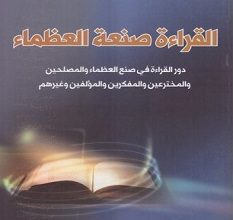 تحميل كتاب القراءة صنعة العظماء pdf – نعيم بن محمد الفارسي
