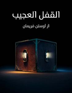 تحميل رواية القفل العجيب pdf – آر أوستن فريمان