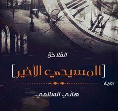 تحميل رواية المسيحي الأخير pdf – هاني السالمي