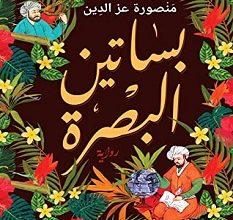 تحميل رواية بساتين البصرة pdf – منصورة عز الدين