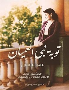 تحميل رواية توبة نبي العميان pdf – عمر عويس