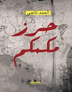 تحميل رواية حرز مكمكم pdf – أحمد ناجي