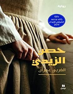تحميل رواية حصن الزيدي pdf – محمد الغربي عمران