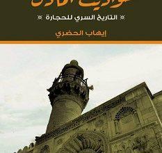 تحميل كتاب حواديت المآذن pdf – إيهاب الحضري