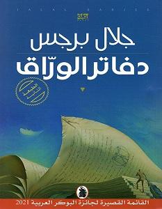 تحميل رواية دفاتر الوراق pdf – جلال برجس