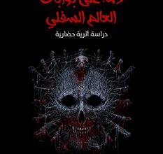 تحميل كتاب دماء على بوابات العالم السفلي pdf – زينب عبد التواب رياض