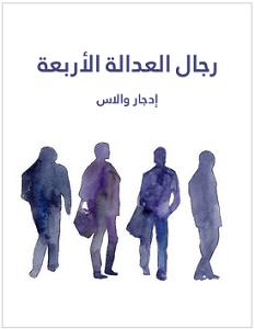 تحميل رواية رجال العدالة الأربعة pdf – إدجار والاس