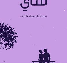 تحميل رواية ساي pdf – سحر خواتمي وهبة اعرابي