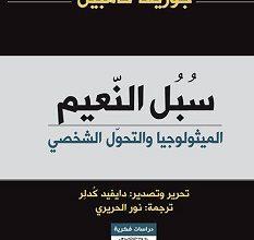 تحميل كتاب سبل النعيم pdf – جوزيف كامبيل