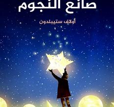 تحميل رواية صانع النجوم pdf – أولاف ستيبلدون