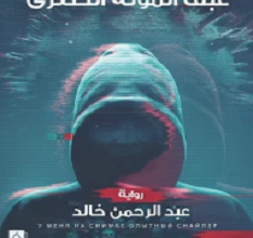 تحميل رواية عبق الموتة الصغرى pdf – عبد الرحمن خالد