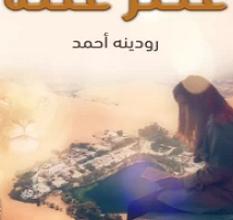 تحميل رواية عطر عتلة pdf – رودينه أحمد