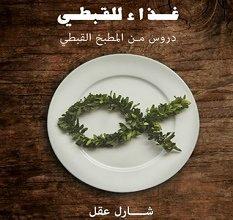 تحميل كتاب غذاء للقبطي pdf – شارل عقل