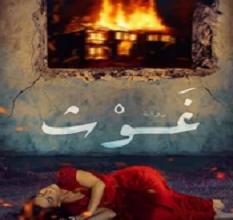 تحميل رواية غوث pdf – أميرة زقزوق