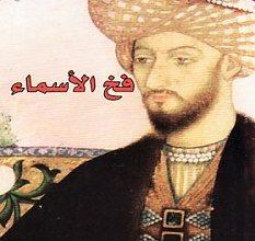 تحميل رواية فخ الأسماء pdf – خيري الذهبي