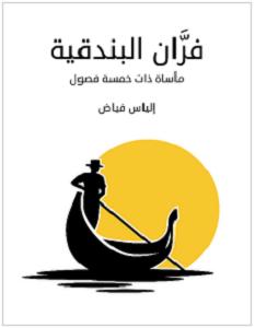 تحميل رواية فران البندقية pdf – إلياس فياض