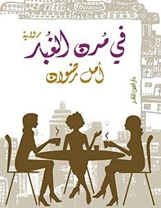 تحميل رواية في مدن الغبار pdf – أمل رضوان