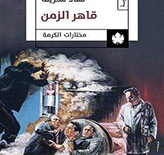 تحميل رواية قاهر الزمن pdf – نهاد شريف