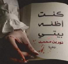 تحميل رواية كنت أظنه بيتي pdf – نورين محمد