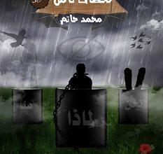 تحميل كتاب لحظات تأمل pdf – محمد حاتم