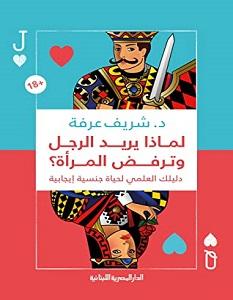 تحميل كتاب لماذا يريد الرجل وترفض المرأة pdf – شريف عرفة