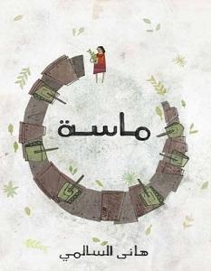 تحميل رواية ماسة pdf – هاني السالمي
