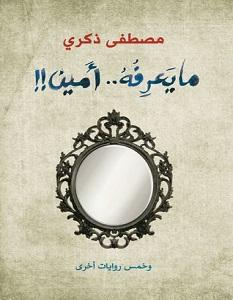 تحميل رواية ما يعرفه أمين pdf – مصطفى ذكري