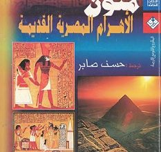 تحميل كتاب متون الأهرام المصرية القديمة pdf – حسن صابر