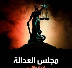 تحميل رواية مجلس العدالة pdf – إدجار والاس