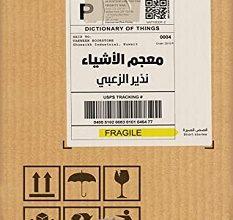 تحميل كتاب معجم الأشياء pdf – نذير الزعبي