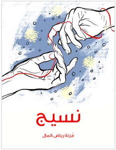 تحميل رواية نسيج pdf – مزنة رياض كمال