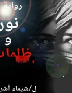 تحميل رواية نور وظلمات pdf – شيماء أشرف
