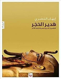 تحميل كتاب هدير الحجر pdf – إيهاب الحضري