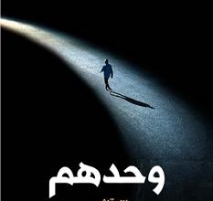 تحميل كتاب وحدهم pdf – بلال قائد