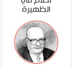 تحميل رواية أحلام في الظهيرة pdf – ثروت أباظة