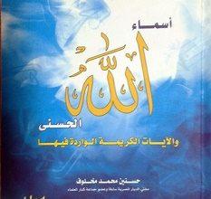 تحميل كتاب أسماء الله الحسنى pdf – حسنين مخلوف