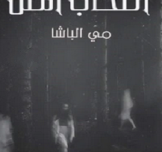 تحميل رواية أصحاب الظل pdf – مي الباشا