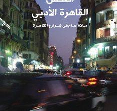 تحميل كتاب أطلس القاهرة الأدبي pdf – سامية محرز