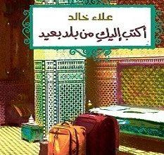 تحميل رواية أكتب إليك من بلد بعيد pdf – علاء خالد
