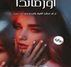 تحميل رواية أورماندا pdf – نور موسى