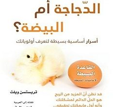 تحميل كتاب أيهما يأتي أولا الدجاجة أم البيضة pdf – تريستسن ويلث