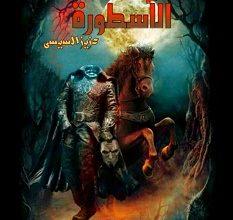 تحميل رواية الأسطورة pdf – عزيز السيسي