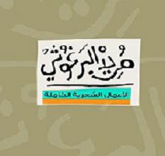 تحميل كتاب الأعمال الشعرية الكاملة pdf – مريد البرغوثي
