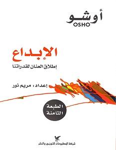 تحميل كتاب الإبداع pdf – أوشو