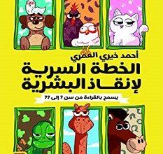 تحميل رواية الخطة السرية لإنقاذ البشرية pdf – أحمد خيري العمري