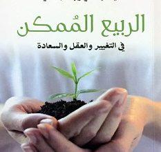 تحميل كتاب الربيع الممكن pdf – ياسر دحي